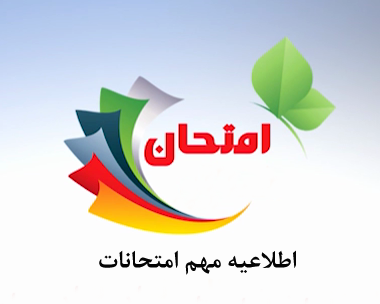 اعلام زمان برگزاری امتحانات میان ترم طلاب حضوری