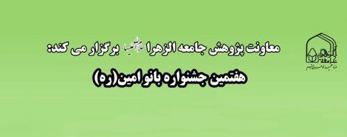آغاز فراخوان هفتمین جشنواره بانو امین(ره)