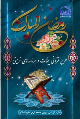 طرح قرآنی بینات و برنامه های قرآنی ماه رمضان