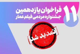 یازدهمین جشنواره مردمی فیلم عمار